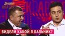 Как Вы Выжили? Я в Шоке - Обращение Порошенко к Народу Украины | Новогодний Вечерний Квартал Лучшее