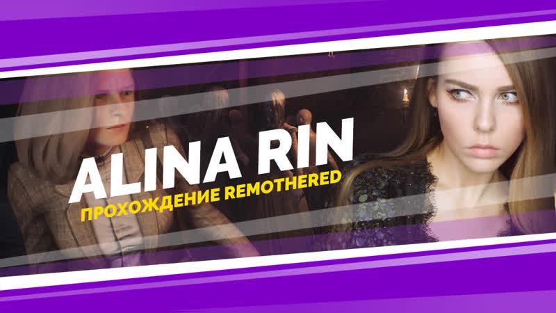Remothered c Alina Rin