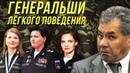 Шойгу и его генеральши. Как Министр Обороны РФ для себя мир моды открывал - Гражданская оборона
