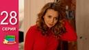 Сериал Анжелика 28 серия 8 серия 2 сезона - сериал СТС - комедия 2015 года