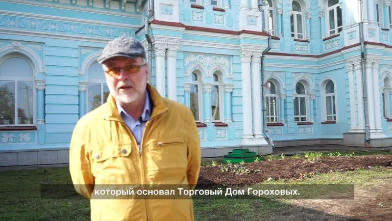 Интервью с потомком купца Горохова – историком и археологом Кириллом Днепровским.