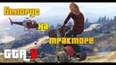 Беларус на тракторе в GTA 5