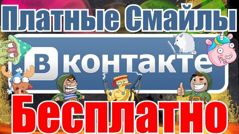 Как отправить ПЛАТНЫЕ смайлы ВКонтакте БЕСПЛАТНО Платные стикеры ВКонтакте бесплатно