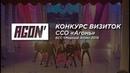 Визитка SSO AGON' Мирный Атом 2019 г. Озёрск