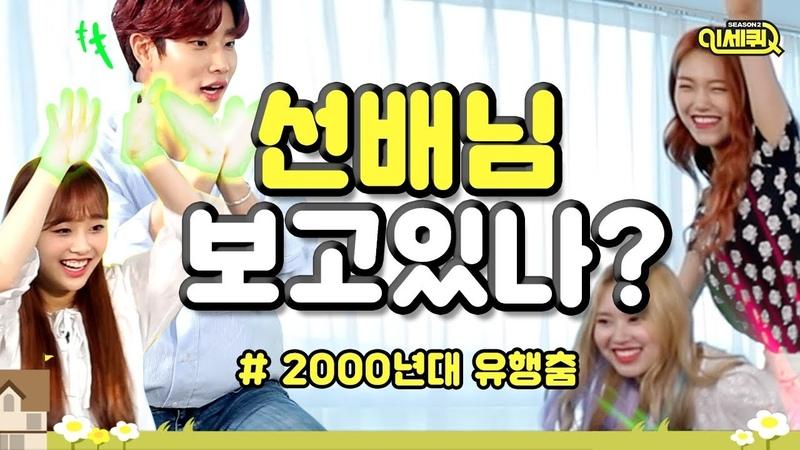 EP. 1 (ENG) 현직 아이돌이 2000년대 댄스를 춰 본다면? [이세퀴] 시즌2 EP.01 / IDOL'S DANCE COVER - Popular Dances of the 2000s