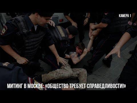 Митинг в Москве Общество требует справедливости Камера 1 LIVE 23 06 19