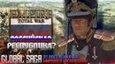РОССИЙСКАЯ ИМПЕРИЯ ● 4 ● От ИМПЕРИИ до МИРОВОГО ГОСПОДСТВА Empire: Total War