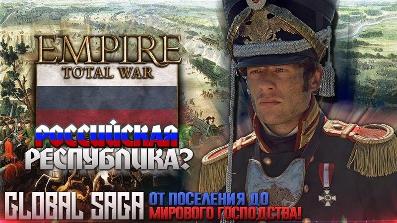 РОССИЙСКАЯ ИМПЕРИЯ ● 4 ● От ИМПЕРИИ до МИРОВОГО ГОСПОДСТВА Empire Total War