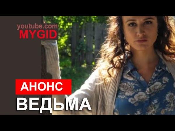 Ведьма (сериал 2019) 1,3,5,7,8,9,10,13,15,16,17 серия онлайн все серии. Дата выхода! Россия 1