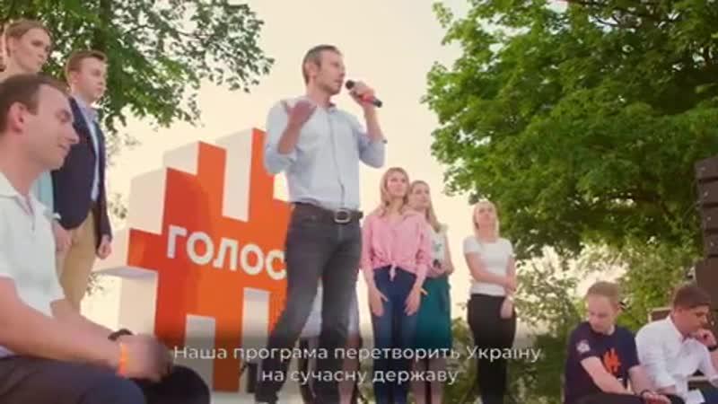Політична реклама партії Голос (Вибори в парламент - 2019) Голос