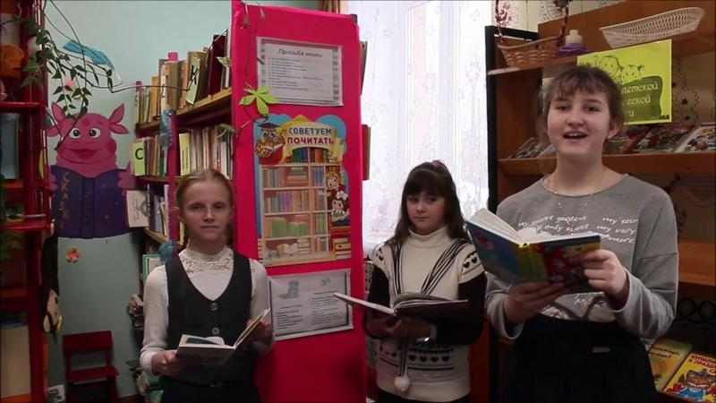 Внукова А. Майорова К. Михайлова М. Библиотекарь стихи Ольги Фокиной