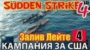 Прохождение стратегии Sudden Strike 4 The Pacific war Кампания за США Морской бой в заливе Лейте