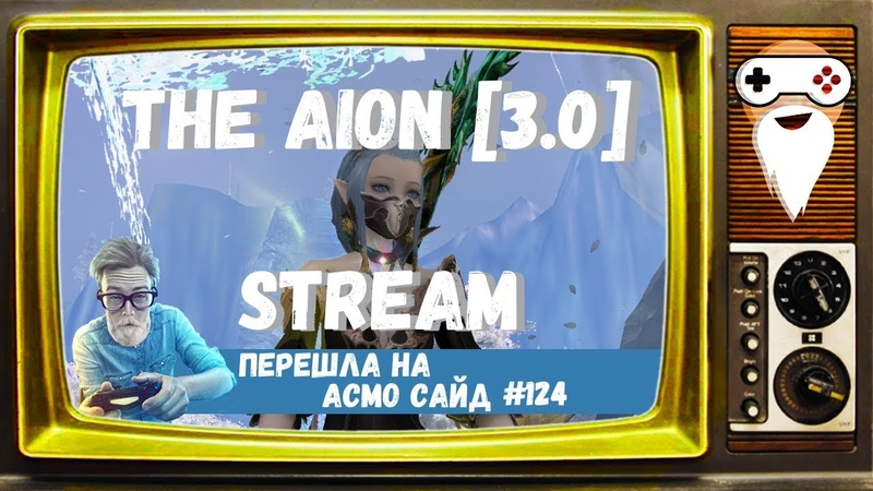 TheAion 3 0 Перешла на асмо сайд 124