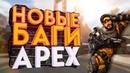 ЛУЧШИЕ МОМЕНТЫ APEX LEGENDS 18 | НОВЫЕ БАГИ APEX LEGENDS | APEX LEGENDS SHROUD TIPS | APEX FUNNY