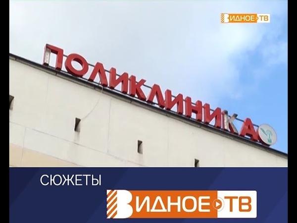 Реконструкция поликлиники визит депутата Мособлдумы в медучреждение