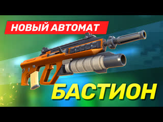 Guns of boom - новый автомат - бастион