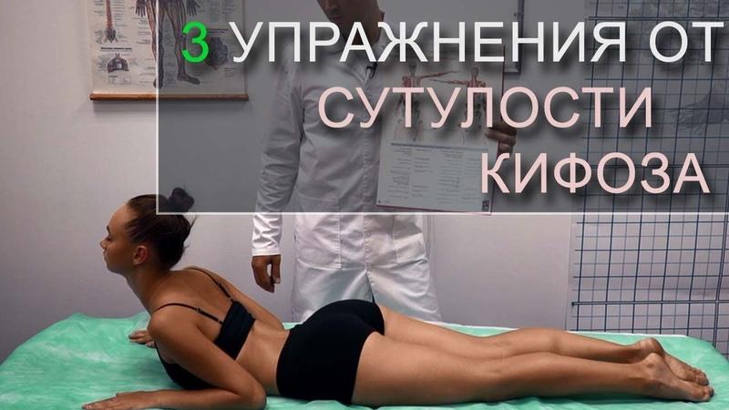 Кифоз. Упражнения от Кифоза, сутулости. Кифоз зарядка при болезни Бехтерева.