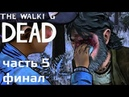 The Walking Dead ► Сезон 2 ►Эп.5[НАЗАД ДОРОГИ НЕТ]➤Прохождение [№5]-ФИНАЛ/КОНЦОВКА СЕЗОНА