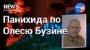 Россия чтит память украинского писателя и журналиста Олеся Бузины