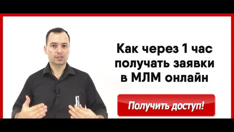 Как через 1 час получать заявки в МЛМ онлайн