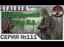 S.T.A.L.K.E.R. - ОП 2.1 ч.111