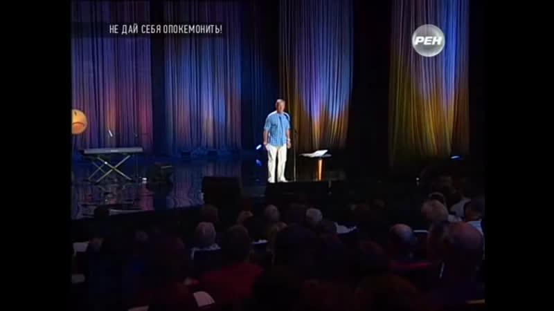 2014г. Не дай себя опокемонить концерт М. Задорнова