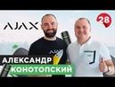 Александр Конотопский из Ajax Systems - системы безопасности, сигнализация и умный дом