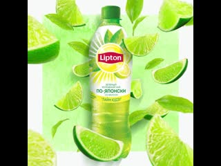 Lipton ice tea по-японски