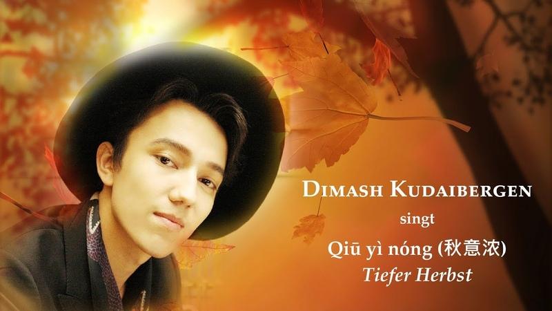 Dimash Kudaibergen auf Deutsch Tiefer Herbst (秋意浓, Late Autumn)