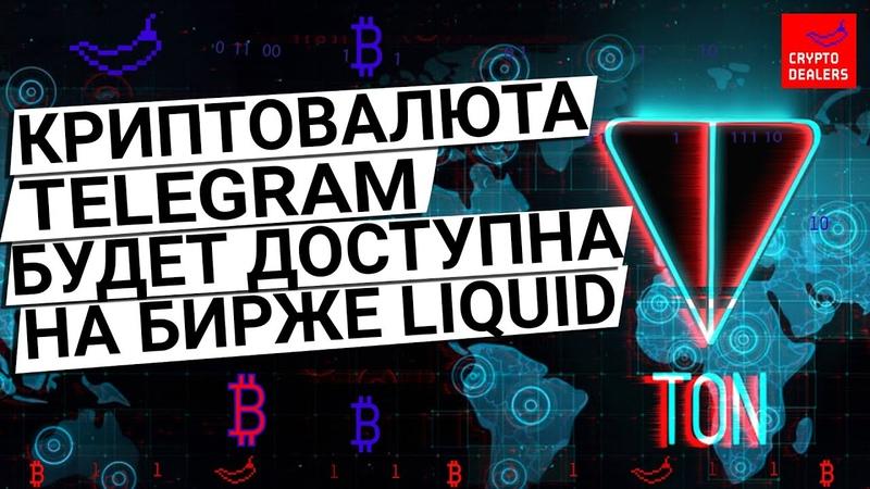 Криптовалюта Telegram будет доступна на бирже Liquid
