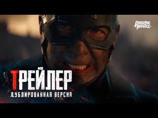 DUB | Трейлер №2: «Мстители: Финал» / «Avengers: Endgame», 2019