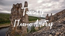 Путешествие на байдарках Таймыр Анабарское плато