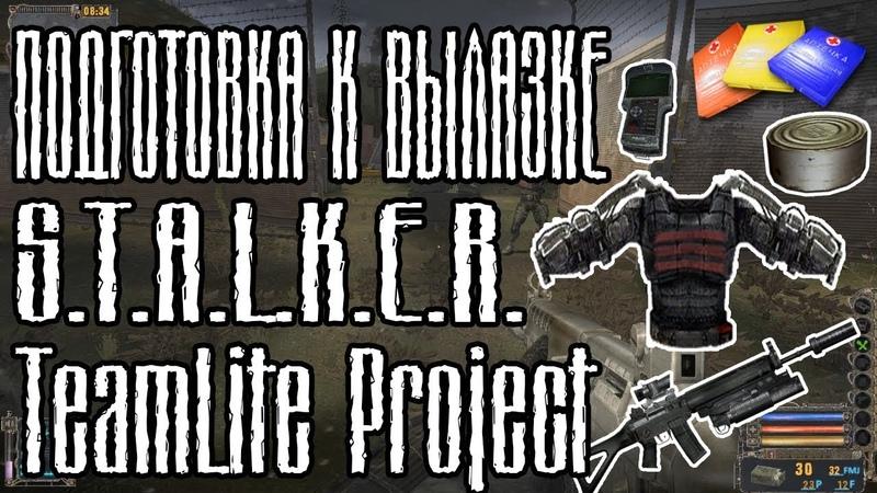 ПОДГОТОВКА К ВЫЛАЗКЕ   S.T.A.L.K.E.R. TeamLite Project (сборка lite)