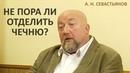Севастьянов: Не пора ли отделить Чечню?