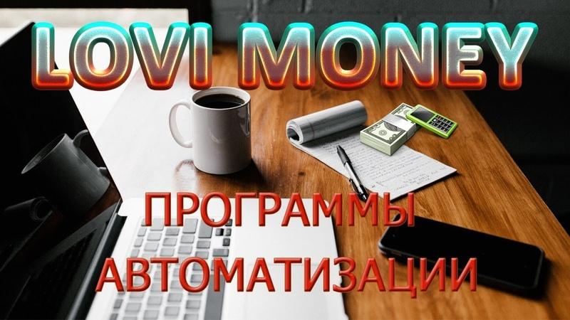 Lovi Money Программы для автоматизации бизнеса