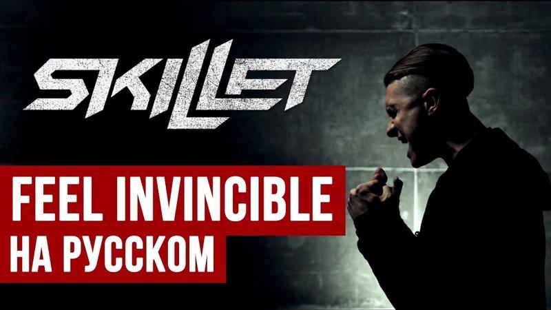 Skillet - Feel Invincible (Cover на русском   RADIO TAPOK Ai Mori)