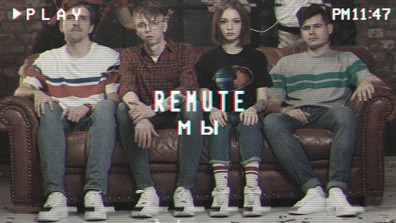 REMUTE - МЫ