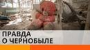 Как в СССР скрывали правду про Чернобыль Рассекречены документы КГБ
