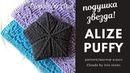 Alize Puffy Вяжем подушку звезду