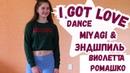 MiyaGi Эндшпиль I GOT LOVE dance | Виолетта Ромашко