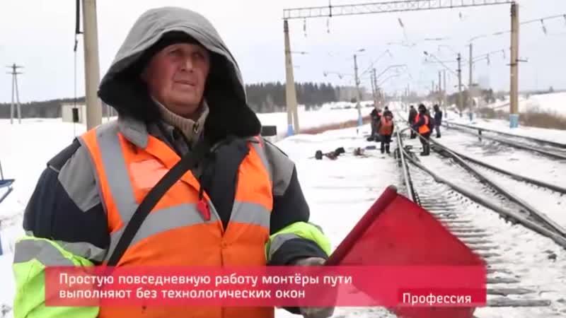Железнодорожные Профессии Монтёр пути