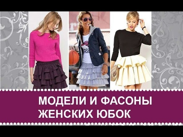 Фасоны и модели модных юбок. Как подобрать юбку по фигуре