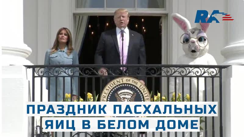 На лужайке перед Белым домом состоялся праздник катания пасхальных яиц