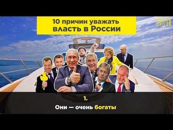 10 причин уважать власть в России