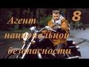 Агент национальной безопасности 8 серия 1сезон