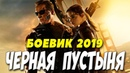 Фильм 2019 стрелял по соседях!! ЧЕРНАЯ ПУСТЫНЯ Русские боевики 2019 новинки HD