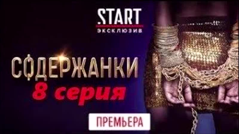 Содержанки 1 сезон 9 серия (2019) 2 3 4 5 6 7 8