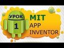 Программирование для Android в MIT App Inventor 2 Урок 1 Интерфейс запуск программ и эмулятор
