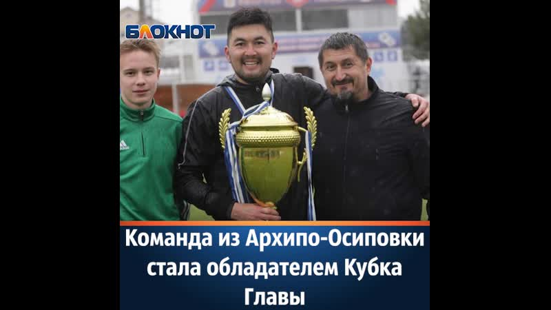 Команда из Архипо-Осиповки стала обладателем Кубка Главы