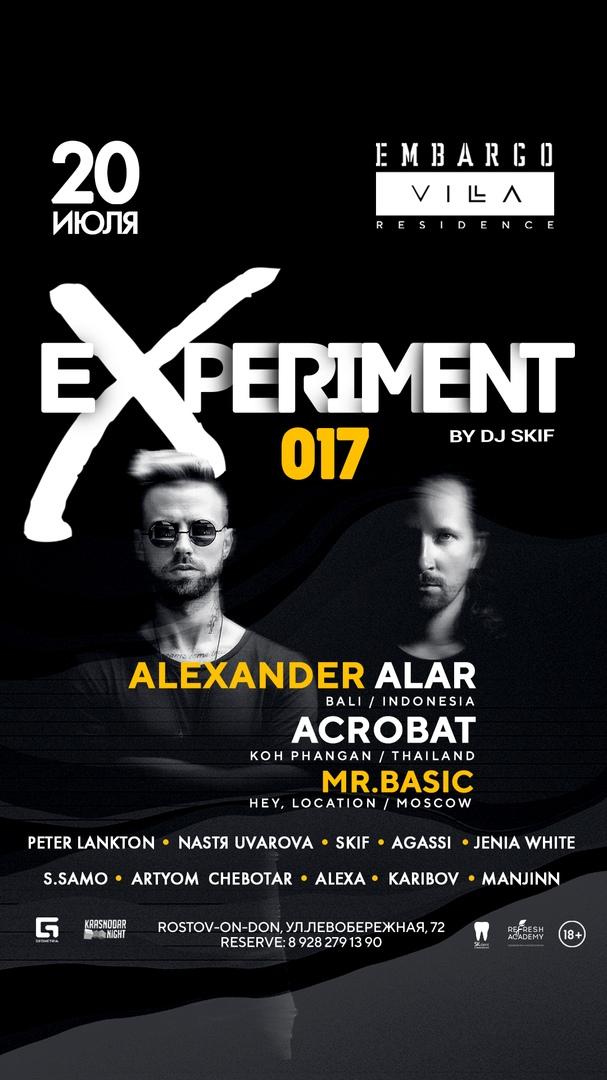Афиша EXPERIMENT 017 by Dj Skif / EMBARGO VILLA